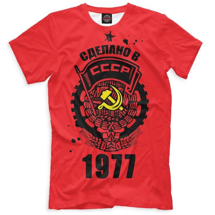 Футболка мужская «Сделано в СССР - 1977», размер 4XL
