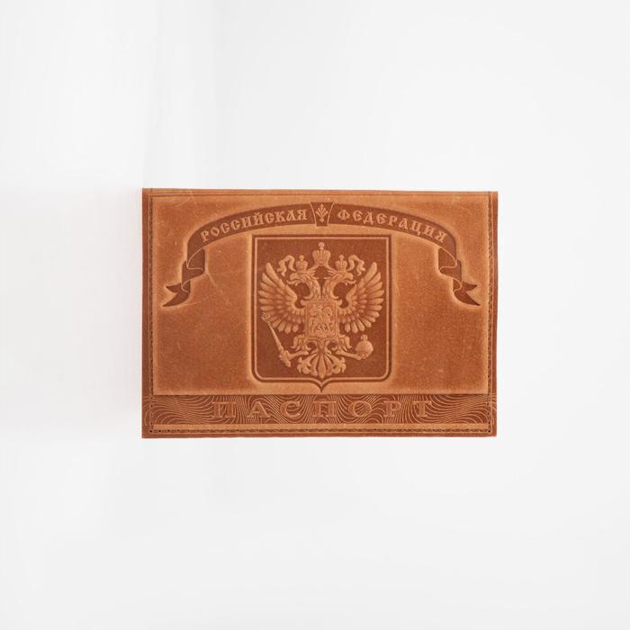 Обложка для паспорта, цвет бежевый