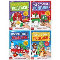 Книги-вырезалки набор «Новогодние поделки», 4 шт. по 20 стр.