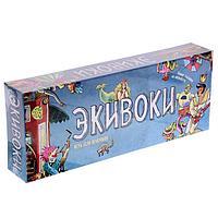 Настольно-печатная игра «Экивоки», 3-я редакция
