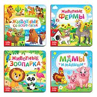 Книги картонные набор 'Животные', 4 шт., по 10 стр.