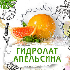 Гидролат апельсина. 100 мл
