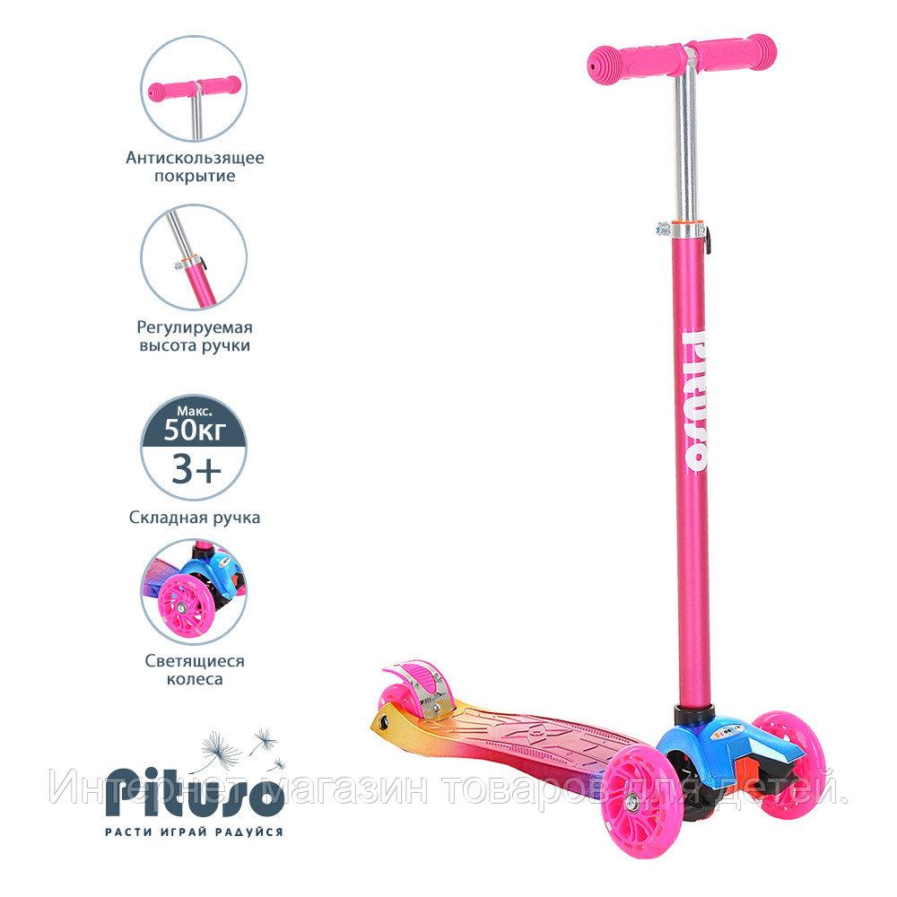 PITUSO Самокат трехколесный Pink/Розовый