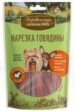 Деревенские лакомства 55г Нарезка говядины для мини-пород лакомство для собак
