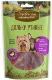 Деревенские лакомства 55г Дольки утиные для мини-пород лакомство для собак