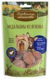 Деревенские лакомства 55г Медальоны из ягнёнка для мини-пород лакомство для собак