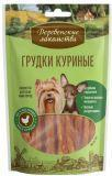 Деревенские лакомства 55г Грудки куриные для мини-пород лакомство для собак