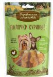 Деревенские лакомства 55г Палочки куриные для мини-пород лакомство для собак