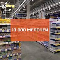 10 000 МЕЛОЧЕЙ