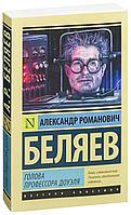 Беляев А. Р.: Голова профессора Доуэля (Русская классика)