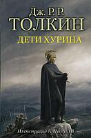 Толкин Дж. Р. Р.: Дети Хурина (с илл. Алана Ли)