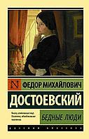 Достоевский Ф. М.: Бедные люди. Эксклюзив: Русская классика