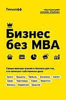 Тиньков О., Ильяхов М.: Бизнес без MBA. Под редакцией Максима Ильяхова