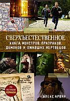 Ирвин А.: Сверхъестественное. Книга монстров, призраков, демонов и оживших мертвецов