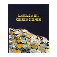 Альбом для монет на кольцах Calligrata, 225 х 265 мм, «Памятные монеты РФ», обложка ламинированный картон, 11