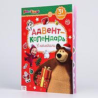 """Книжка с наклейками """"Адвент календарь"""", Маша и Медведь 24 стр."""