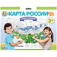 Плакат-раскраска 'Карта России'