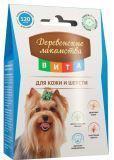 Деревенские лакомства 120шт Витаминизированное лакомство для кожи и шерсти взрослых собак 60г