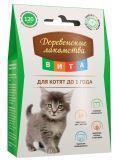 Деревенские лакомства 120шт Витаминизированное лакомство для котят до 1 года