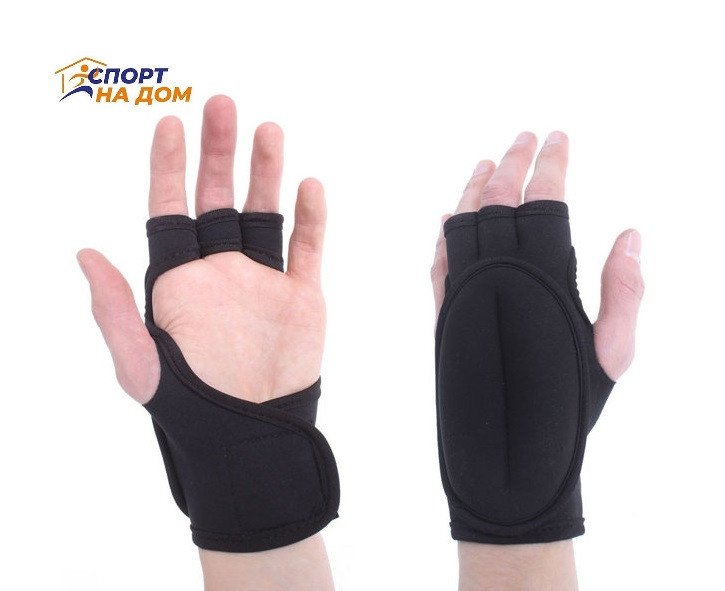 Перчатки-утяжелители на 1 кг (2 шт. по 0,5 кг)