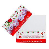 """Конверт для денег """"С Днём Рождения!"""" красные розы, подарки"""