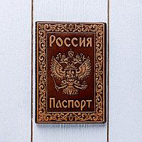 """Обложка для паспорта """"Россия"""" 13х9 см"""