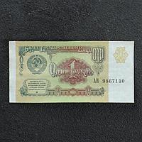 Банкнота 1 рубль СССР 1991, с файлом, б/у