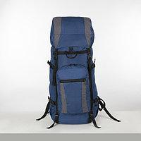 Рюкзак туристический, 70 л, отдел на шнурке, наружный карман, 2 боковые сетки, цвет синий/серый