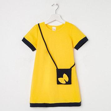 Платье «Сумочка», цвет жёлтый, рост 110 см
