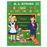 «Полный курс подготовки к школе», М.А. Жукова