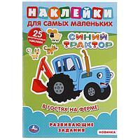 Наклейки для самых маленьких А5 с развивающими заданиями «В гостях на ферме», Синий трактор