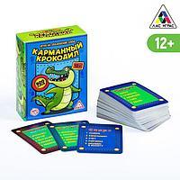 Игра «Карманный Крокодил» на объяснение слов, 100 карт, 12+