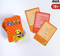 100 карт для коммуникативных игр, 18+