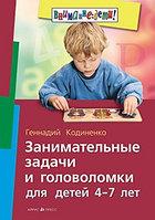 Внимание Дети Занимательные задачи и головоломки Д/детей 4-7 лет