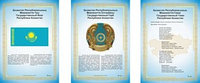 Государственные символы Герб/Флаг/Гимн РК с разъяснениями на казахском языке плакат А4