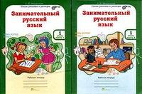 Занимательный русский язык Мищенкова Л.В.Рабочая тетрадь В 2-х частях 1 класс