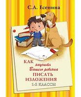 Как научить вашего ребенка писать изложения 1-2 класс Есенина