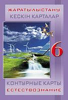 Контурные карты Естествознание Кескін карталар Жаратылыстану. 6 сынып