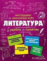 НаглядныйШкКурс Литература Удобно и понятно (Титов В.А.,Маланка Т.Г.)