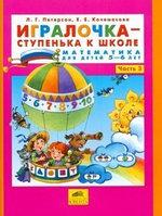 Петерсон Игралочка-ступенька к школе. Математика для детей 5-6 лет.Часть 3