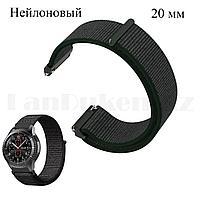 Ремешок нейлоновый на липучке для смарт часов 20 мм черный