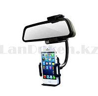 Автодержатель для телефона с зажимом держатель на зеркало заднего вида Car Mirror Holder 09H