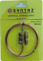 Термопара универсальная SYNTAZ SP2201 60cm