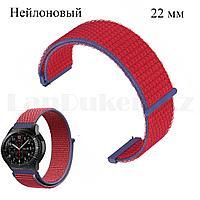 Ремешок нейлоновый на липучке для смарт часов 22 мм сине-красный