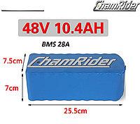 Аккумуляторы 48v 10,4 A/H Li-ion + зарядное 48v для эл. велов до 1000 w