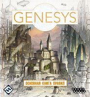 Настольная игра: Genesys. Основная книга правил
