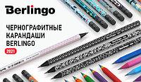 Чернографитные карандаши Berlingo 2021.