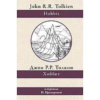 Толкин Дж. Р. Р.: Хоббит. Толкин: разные переводы