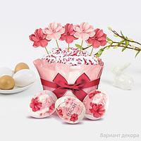 Пасхальный набор для украшения кулича «Цветочный»