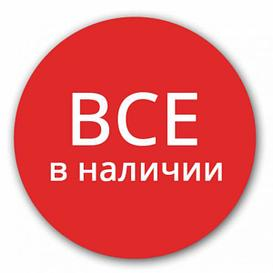 Товары в наличии в Алматы